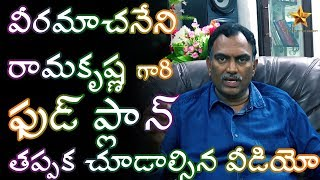 Veeramachaneni Rama Krishna Garu Explaining Food Program Clearly | Gold Star Entertainment thumbnail