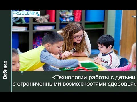 Вебинар (Технологии работы с детьми с ограниченными возможностями здоровья)