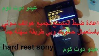 sony xperia E1 d2005 hard reset-اعادة ضبط المصنع لهواتف سوني