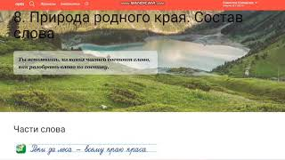 Урок 8. Природа родного края. Состав слова. Русский язык. 3 класс