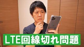 iPhone11ProのLTE回線切れ問題【音量修正版】