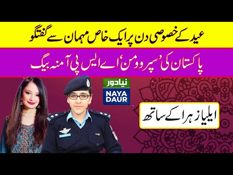 Eid Special: 'The Cool Cop' Amna Baig On Why People Trust Police More Now