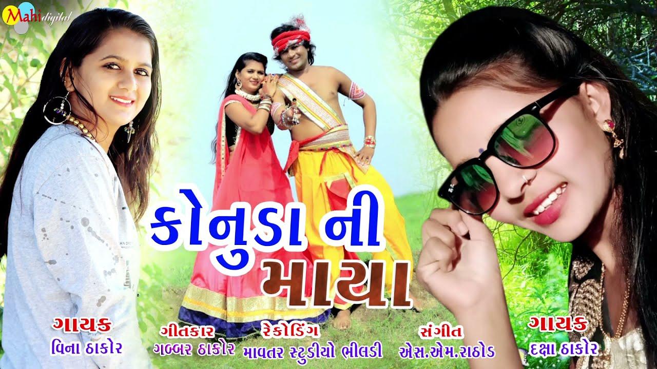 Kanuda Ni Maya - Vina Thakor New Song | Daksha Thakor | Gabbar Thakor Gujarati Song 2020