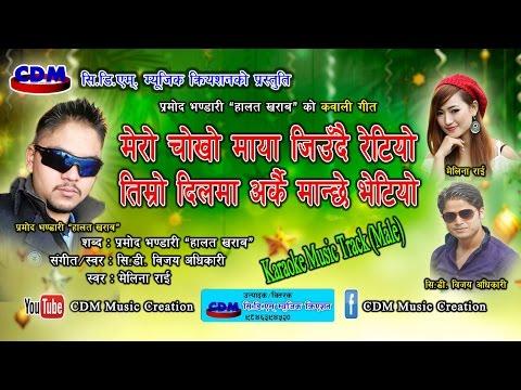 Karaoke Music Track || CD Vijaya Adhikari Kawali Song - Natak Raichha Timro Maya By Pramod Bhandary