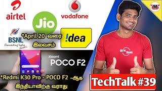 Jio Feature Phone Offer, Airtel Idea BSNL Prepaid Plans Extend, ICICI Whatsapp Banking #TechTalk39
