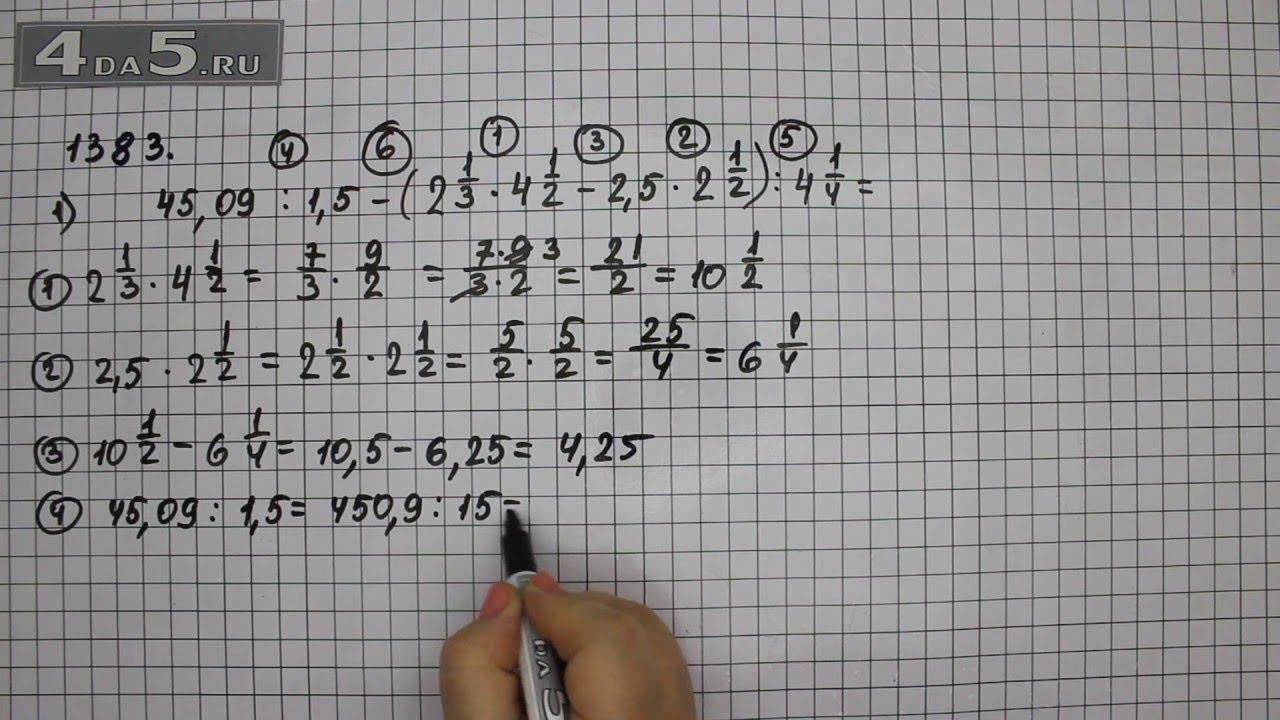 1383 гдз математика виленкин 6 класс