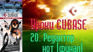 Уроки Cubase. Редактор нот ч6 (Key Editor p6 final) (Cubase Tutorial 20)