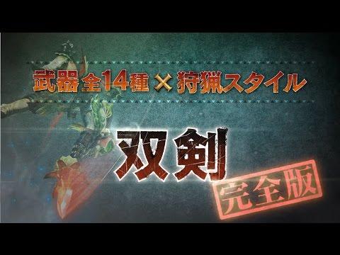 【双剣/完全版】MHクロス武器紹介動画