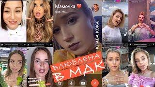 Клава Кока - Влюблена в МДК (Премьера клипа, 2019)