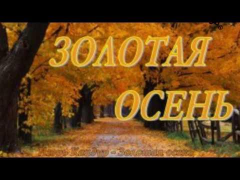 Игорь Кандур Золотая осень