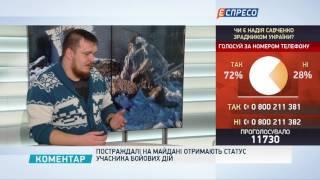 Соцвиплати постраждалим на Майдані
