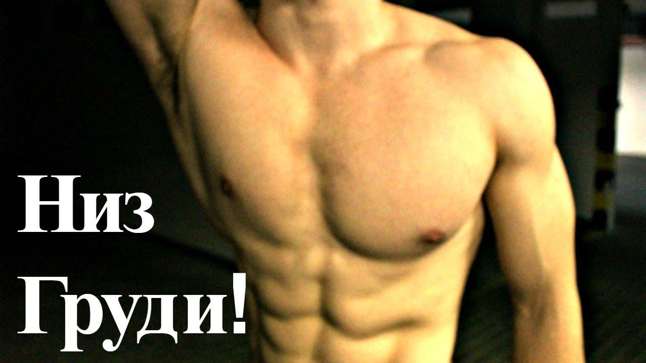 Упражнения для Грудных Мышц (Низ Груди) Дома!