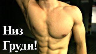 Упражнения для Грудных Мышц (Низ Груди) Дома!(Программа тренировок