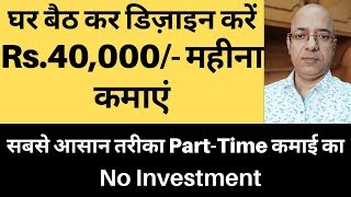 Work From Home.part Time Job.good Income Freelance Work.designcrowd.com | पार्ट टाइम जॉब