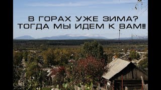 Уральский призыв - снега нет, но мы найдем(Трейлер)