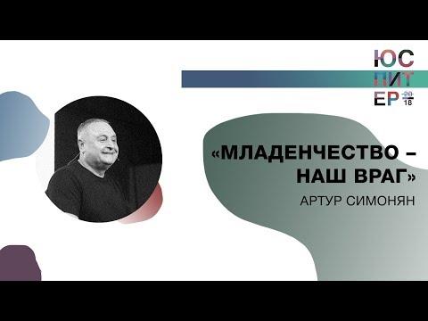 """""""Младенчество - наш враг"""" - Артур Симонян, """"Слово Жизни"""", г. Ереван"""