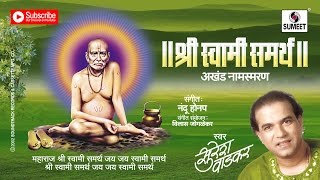 Maharaj Shree Swami Samarth Jai Jai Swami Samaratha| Suresh Wadkar | Indian Mantra