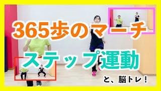 『365歩のマーチ』に合わせてのステップと脳トレ体操です。 お家でも、座ったままでもできる簡単なステップ運動と脳トレを組み合わせて、心も...