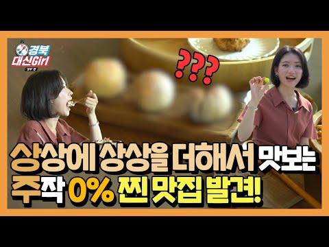 경북대신GIRL l 상상에 상상을 더해서 맛보는 주작 0% 찐 상주 맛집