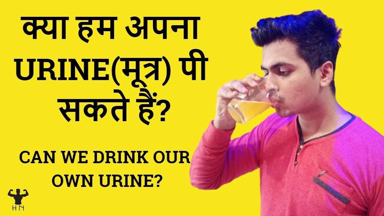 Drinking Our Own Pee! (The LAB) | Science, Science news