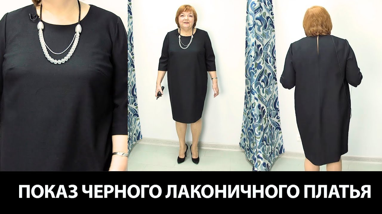 c7d738a3c21 Маленькое черное платье из пластичной ткани Ткань шерсть от интернет ...