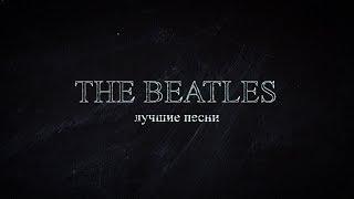 И ещё раз вспомним The Beatles - лучшие песни в цвете и вживую. Монтаж Александр Травин