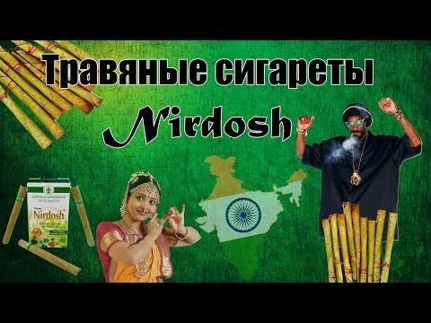 Экспресс обзор №100. Травяные сигареты Нирдош (Nirdosh) посылка из Индии(ebay.com)