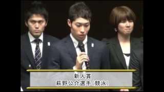 6月23日に都内で開催された「平成24年度JOCスポーツ賞表彰式」のハイラ...