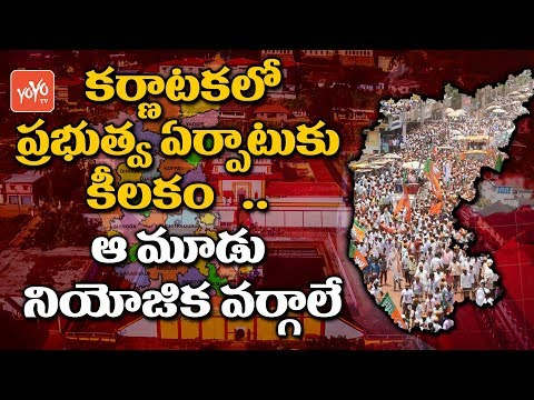 Karnataka Election 2018 - 3 Constituencies Results Important to Form Government | YOYO TV Channel