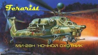 Обзор вертолёта Ми-28Н