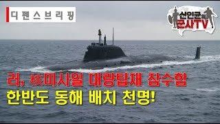 러, 核순항미사일 대량 탑재 �