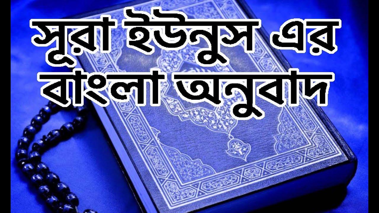 সূরা ইউনুস এর বাংলা অনুবাদ  | Al Quran | সূরা ইউনুস سورة يونس | Sura Yunus | অনুবাদ