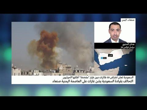 التحالف بقيادة السعودية يقصف صنعاء بعد إطلاق الحوثيين طائرات مسيرة باتجاه المملكة  - نشر قبل 36 دقيقة