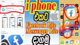 Face Book Lite and Messenger Lite get on your iphone | iphone Sinhalen screenshot 5