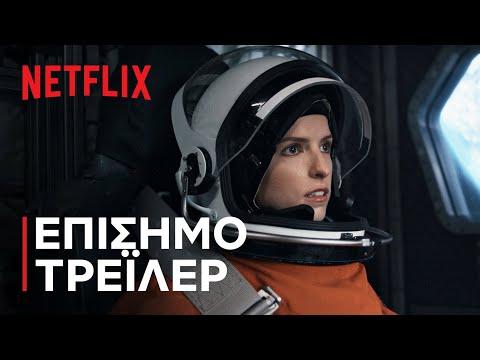 Λαθρεπιβάτης | Επίσημο τρέιλερ | Netflix