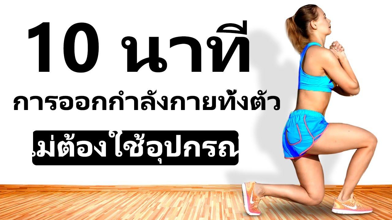การออกกำลังกายทั้งตัวเพื่อลดน้ำหนักและสร้างกล้ามโดยไม่ต้องไปยิม