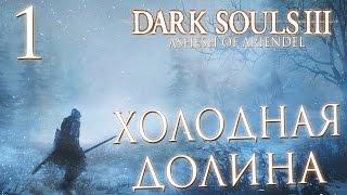 Прохождение Dark Souls 3: Ashes of Ariandel [DLC] — Часть 1: ХОЛОДНАЯ ДОЛИНА