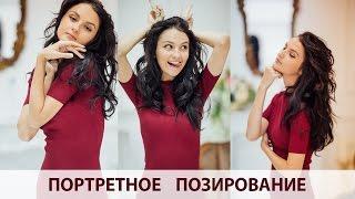 видео Портретная фотосессия в студии (Москва) и на улице - стоимость, цены на детскую фотосъемку, заказать фотосессию.