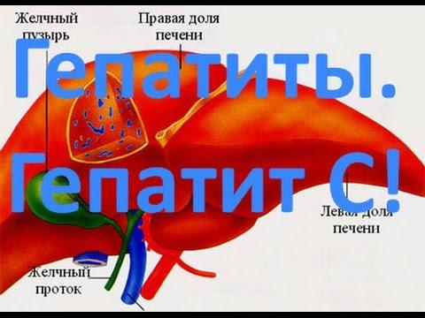 Хронический вирусный гепатит С, лечение, причины, симптомы