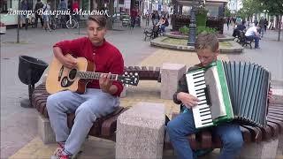 Песню ВЫПУСКНОЙ мальчишки играют на улице! Music!