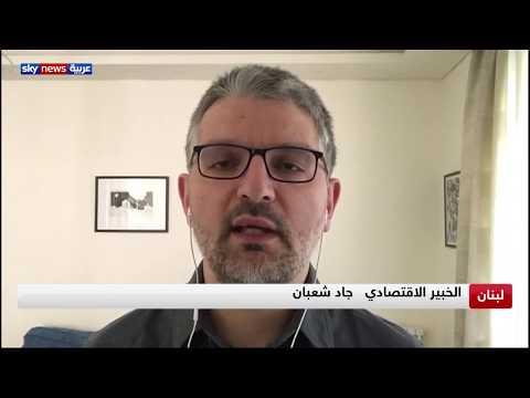 حاكم مصرف لبنان المركزي يصدر إجراءات استثنائية للسحوبات  - نشر قبل 1 ساعة