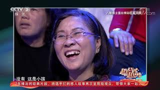 [越战越勇]八期擂主图拉精彩片段回顾| CCTV综艺