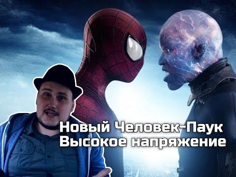 [Обо всем понемногу] Новый Человек-Паук: Высокое напряжение