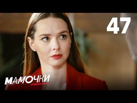 Мамочки | Сезон 3 | Серия 7 (47)