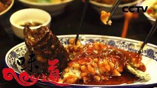 《味道》 风味中国年 第二集 有头有尾 年年有余的美好寓意 20190205   CCTV美食