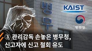 뉴스타파 - 관리감독 손놓은 병무청, 신고자에 신고 철회 유도