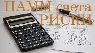 Альпари. Новый рейтинг ПАММ счетов!