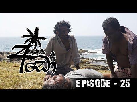 අඩෝ - Ado | Episode - 25 | Sirasa TV