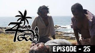 අඩෝ - Ado | Episode - 25 | Sirasa TV Thumbnail