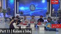 Ishq Ramazan - Kalam e Ishq - 27th Sehar - Part 11 - TV One - 2017